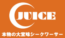 大宜味村産シークワーサーはシージュース株式会社